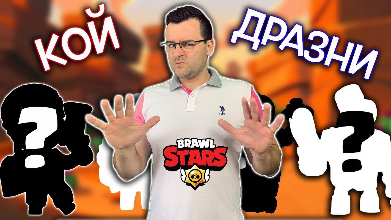 Brawl Stars - Как играете с тези герои? - YouTube