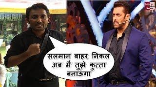 Bigg Boss 11: Zubair khan ने सलमान को दी धमकी कहा- जहाँ मिलना है वह मिल ,देखते है कोन कुत्ता बनता है