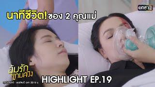 นาทีชีวิต! ของ 2 คุณแม่ | Highlight อุ้มรักเกมลวง EP.19 | 3 มิ.ย. 63 | one31