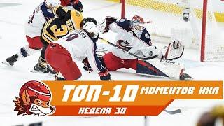 Стена-Бобровский, подлость Маршанда и прорыв Тарасенко: Топ-10 моментов 30-й недели НХЛ