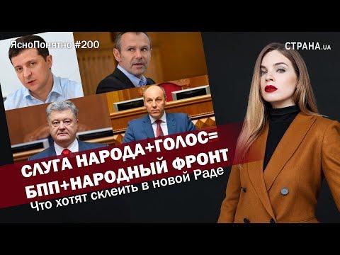 Слуга народа+Голос=БПП+НФ. Что хотят склеить в новой Раде | ЯсноПонятно #200 by Олеся Медведева thumbnail