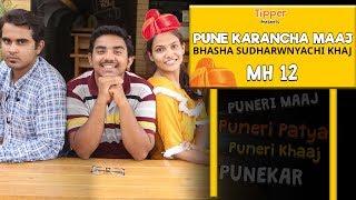 Pune Karancha Maaj, Bhasha Sudharnyachi Khaaj... | Tipper