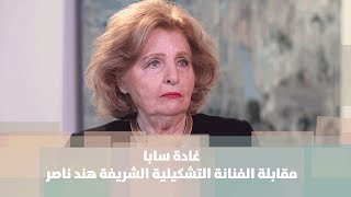 غادة سابا -  مقابلة الفنانة التشكيلية الشريفة هند ناصر
