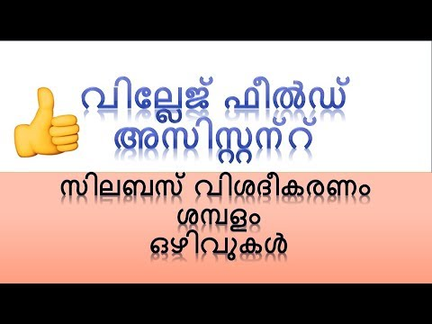 Village Field Assistant Syllabus Vacancies Salary By Gurukulam PSC Coaching Classes