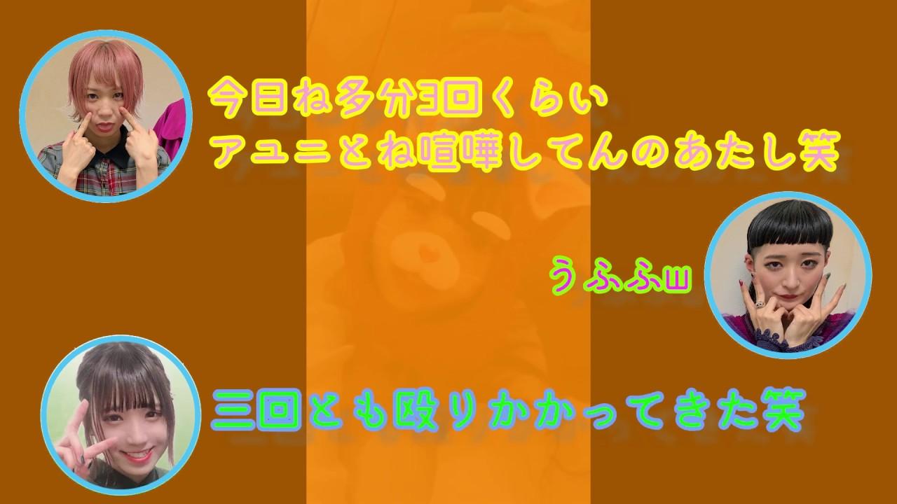 喧嘩するアユニ・Dとモモコグミカンパニー【BiSHラジオ】