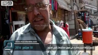 مصر العربية | تراجع حركة البيع والشراء فى سوق مستلزمات شوي اللحوم