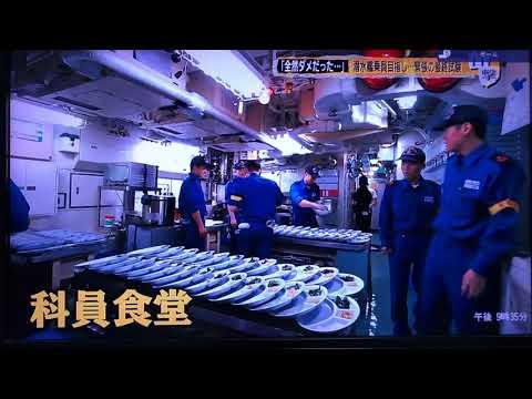 潜水艦乗員目指し…最終試験合格なるか