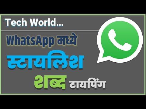 Whatsapp मध्ये स्टायलिश टायपिंग करा पटकन...!!!