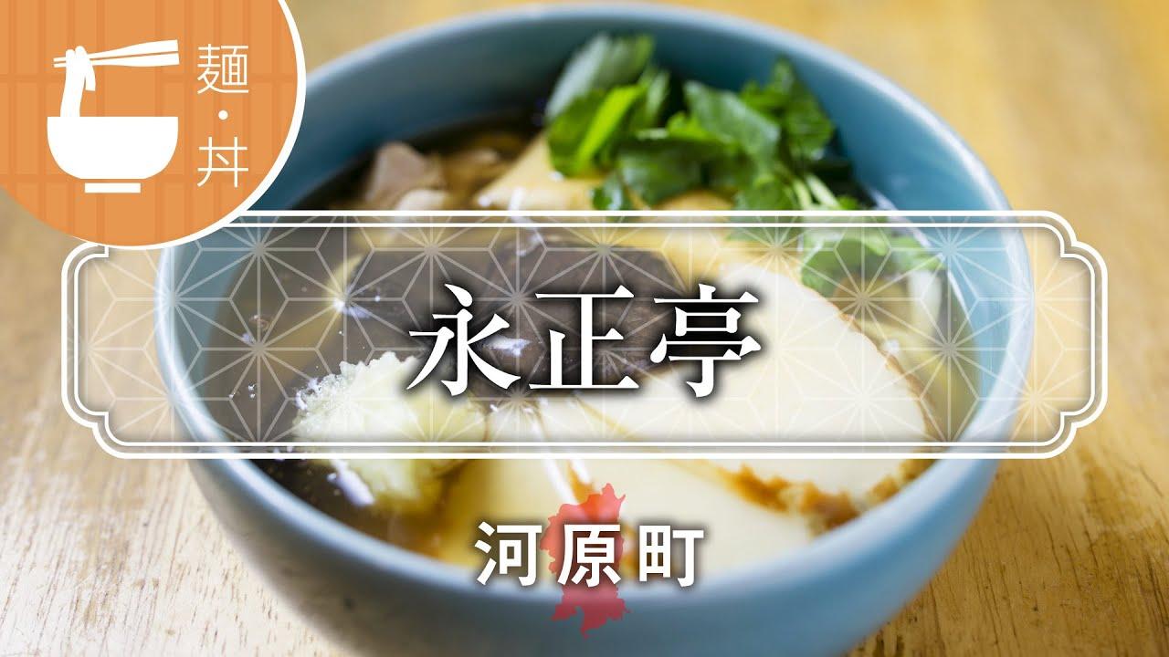 永正亭 / Eishotei / 京都いいと...