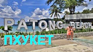 Таиланд Пхукет Пляж Патонг в Октябре 0