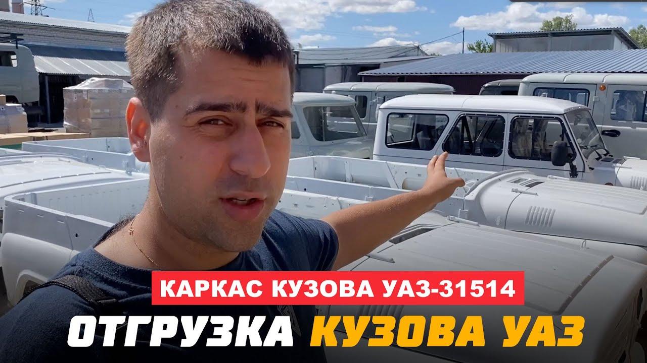 Отгрузка кузова УАЗ в город Великие Луки