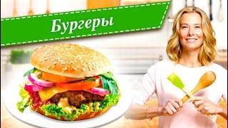 10 рецептов самых вкусных бургеров от Юлии Высоцкой