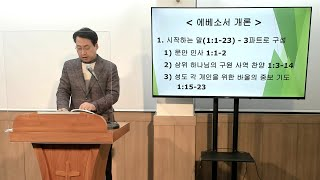 수요성경아카데미_에베소서2_송동훈 전도사