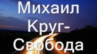 Михаил Круг-Свобода