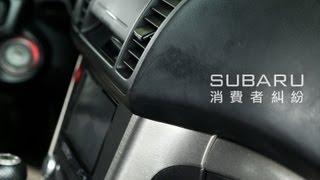 環保材質惹禍!Subaru消費者糾紛