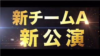 AKB48劇場、約5年半ぶりの新公演。 チームA7th「M.Tに捧ぐ」公演。来年2...