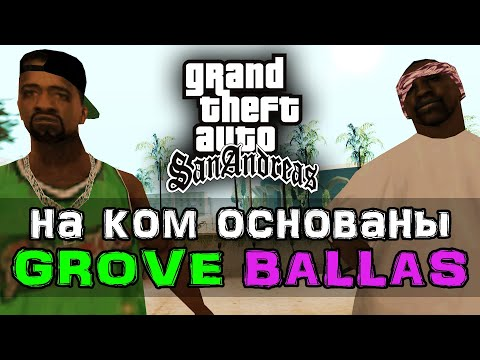 �� На ком основаны банды Grove и Ballas в GTA San Andreas?
