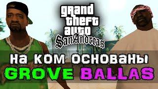 на ком основаны банды Grove и Ballas из GTA San Andreas?