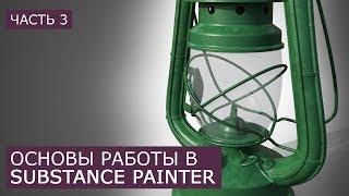 Substance Painter Создание материала краски | Уроки для начинающих Сабстенс Пейнтер | Часть 3