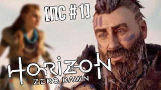 [ПС #1] Horizon Zero Dawn