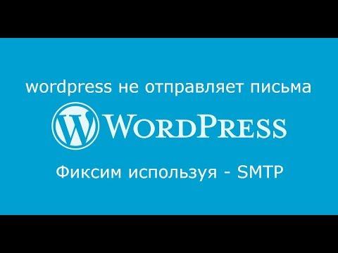Ошибка при отправке сообщения wordpress