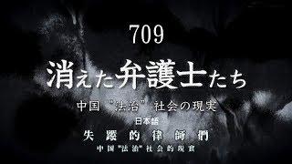 709失蹤的律師們-中國法治社會的現實