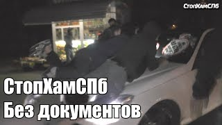 СтопХамСПб - Без документов