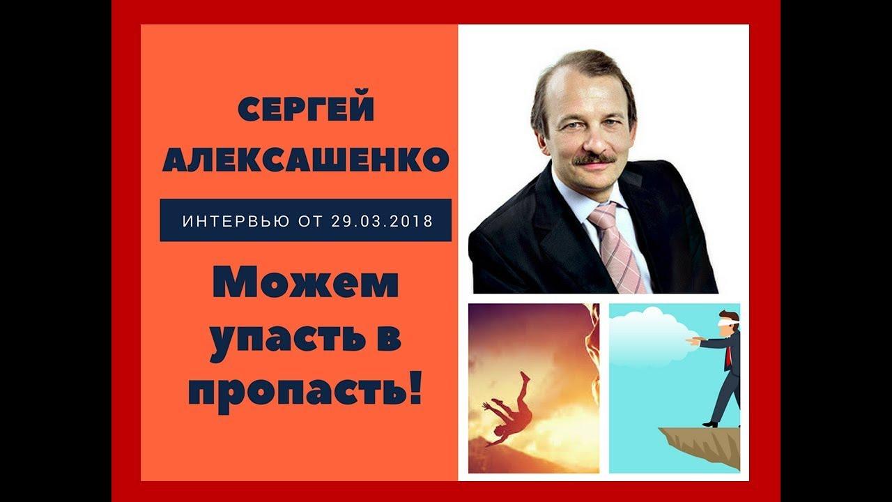 Сергей Алексашенко: можем упасть в пропасть!