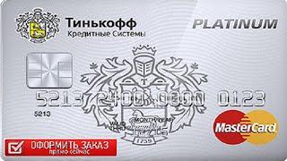 Кредитная карта Тинькофф банка. Оформить онлайн.
