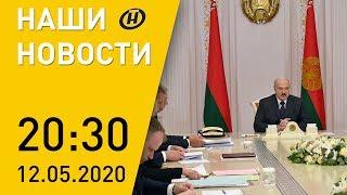 Наши новости ОНТ: итоги совещания у Лукашенко; новости по COVID-19, Россия выходит из карантина