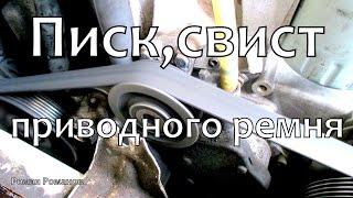 Писк, свист приводного ремня(ремня генератора).
