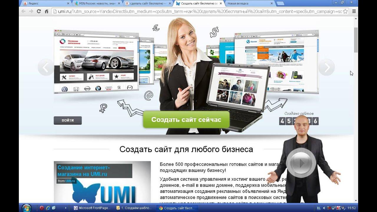 Сделать бесплатно интернет сайт создание сайт на ucoz
