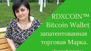 RDXCOIN™ Bitcoin Wallet запатентированая торговая марка.