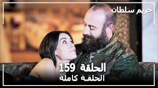 Harem Sultan - حريم السلطان الجزء 3 الحلقة 8