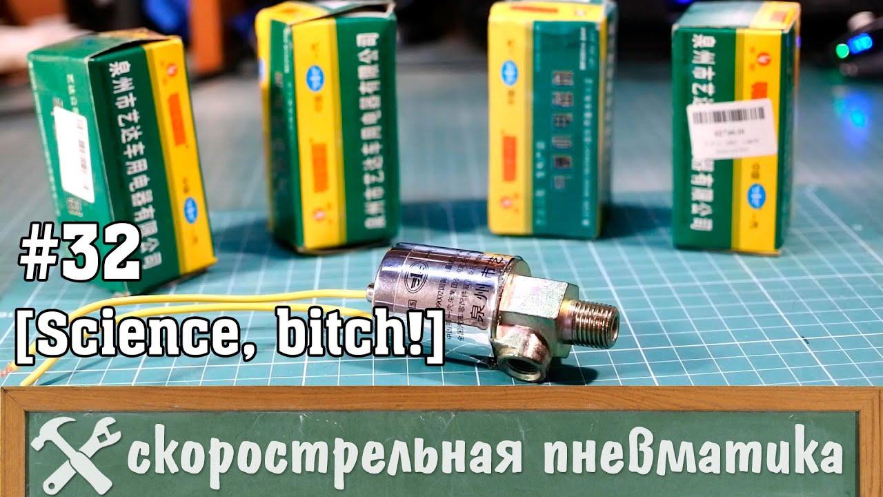 Электромагнитный клапан для самогонного аппарата своими руками самогонный аппарат купить в краснодаре форум
