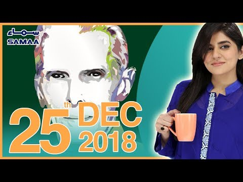 Quaid e Azam's birthday | Subh Saverey Samaa Kay Saath | Sanam Baloch | SAMAA TV | December 25, 2018