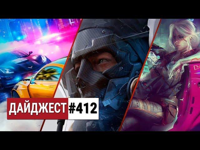 Самое интересное с GamesCom 2019: дайджест #412