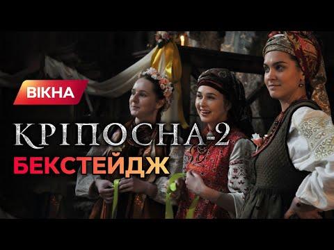 Как сериал Крепостная возрождает забытые украинские традиции | ЭКСКЛЮЗИВ