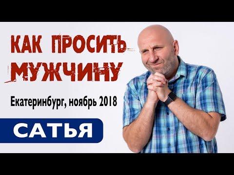 Сатья • Как правильно просить мужчину о поддержке. Екатеринбург, ноябрь 2018