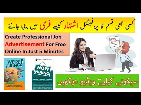 how to create job advertisement online for free techwire tube
