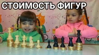 СТОИМОСТЬ ШАХМАТНЫХ ФИГУР. Как Играть в Шахматы. Видео для Детей. Chess for children.