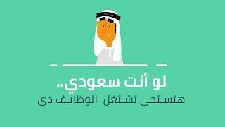 بالفيديو| لو أنت سعودي.. هتستحي تشتغل الوظائف دي