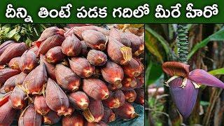 వీర్యవృద్దిని కలిగించే అరటిపువ్వు, health tips in telugu   What Are The Benefits Of Banana Flower?