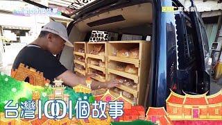 北台灣復古麵包車 顧客追尋兒時回憶 part2 台灣1001個故事