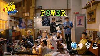 【MV韓中字幕】EXO-POWER