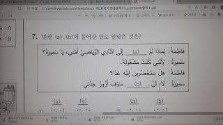 2017수능 제2외국어 아랍어시험 문제풀이 (1번~10…