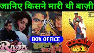 Karan Arjun Vs Raja Vs Coolie No 1 1995 Movie   Hit Or Flop   With Box Office Collection