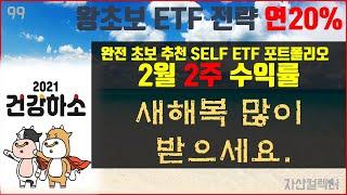 99 개인연금저축펀드 ETF 포트폴리오 2월2주 수익인…