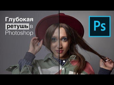 Глубокая РЕТУШЬ женского портрета в Photoshop