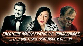 Из сети: блестяще ясно и кратко о Е. Понасенкове, его завистнике Соколове и СПбГУ!